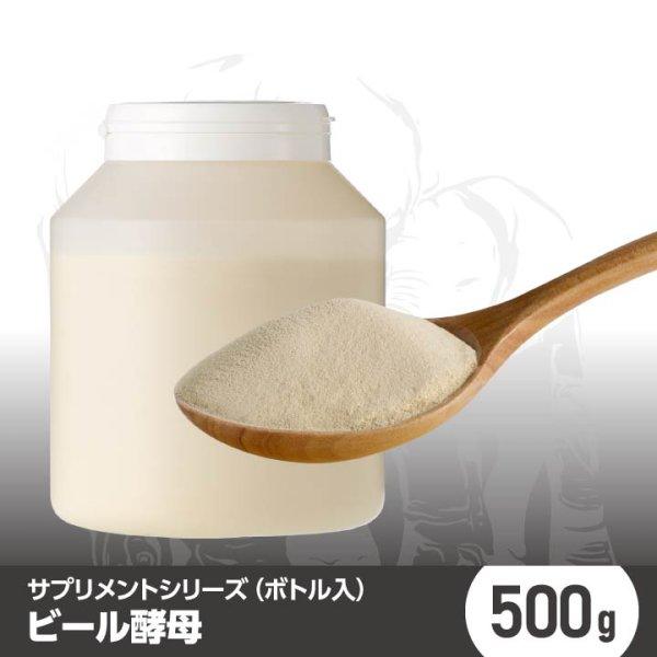 画像1: ビール酵母 500g(ボトル入) (1)
