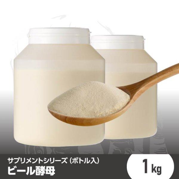 画像1: ビール酵母 1kg(ボトル入) (1)