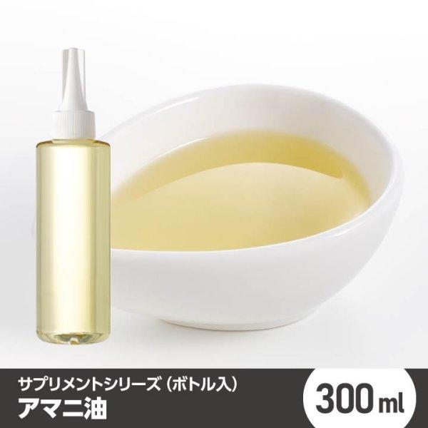 画像1: アマニ油 300ml (1)