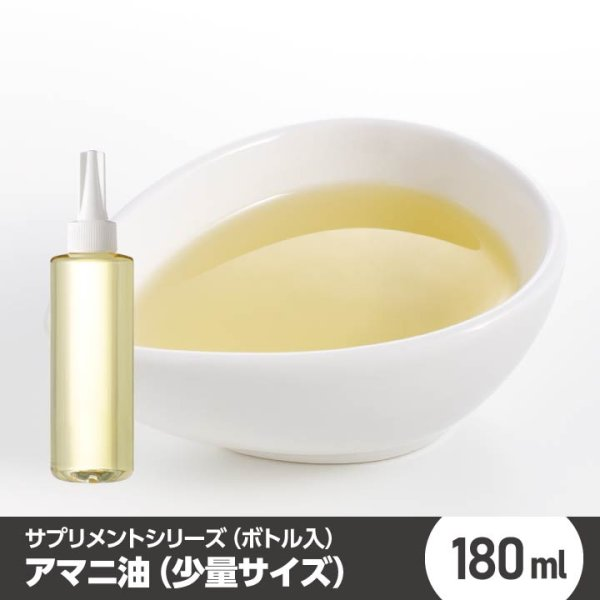 画像1: アマニ油 180ml (1)
